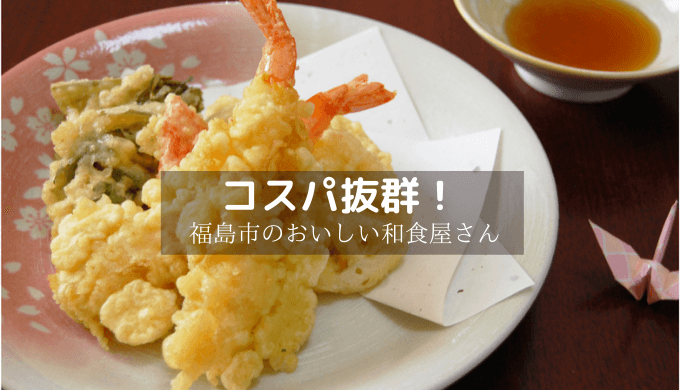 【谷津家】福島市のリーズナブルでおいしい和食!中でも天ぷらが絶品!!
