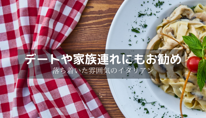 【TEA ROOM Zero】福島市の落ち着いた雰囲気のイタリアン!
