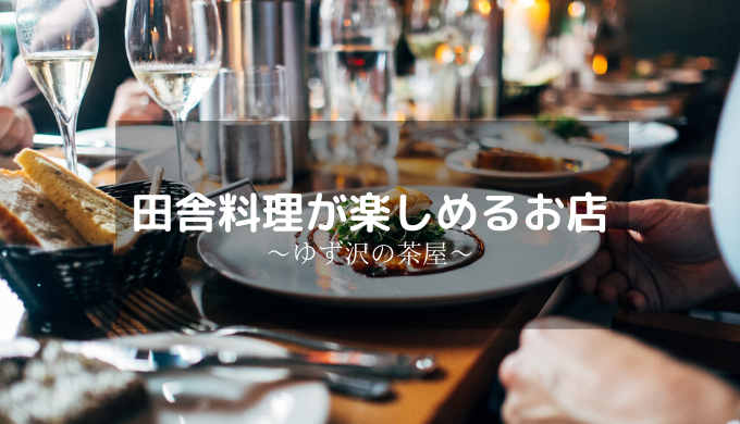 【ゆず沢の茶屋】福島市にある昔ながらの田舎料理が楽しめるお店!