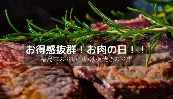 【神戸の明かり 異人館】福島市のおいしいお肉が食べられるお店!