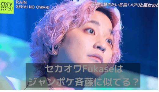 【画像】セカオワFukaseの顔がジャンポケ斉藤に似てる?激変の理由を考察!