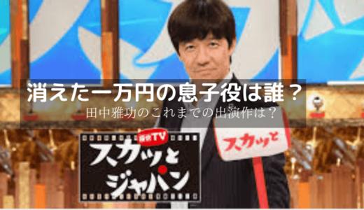 スカッとジャパン「消えた一万円」息子役は誰?田中雅功の他の出演作や画像も!
