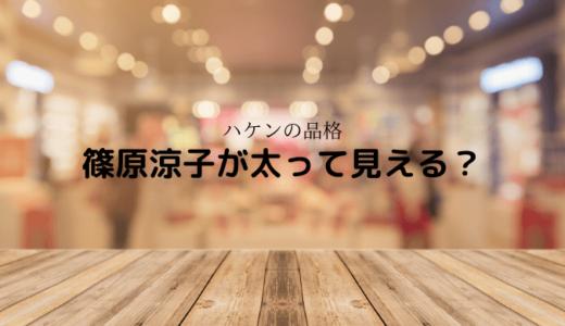 【ハケンの品格】篠原涼子が太って見える?過去の画像と比較してみた!