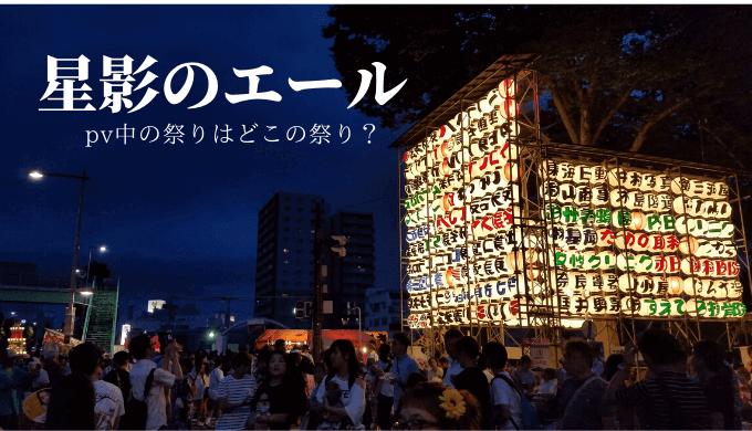 星影のエール(GReeeeN)のpv福島colors verの祭りはどこの祭り?