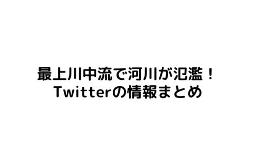 2020年7月29日最上川中流で河川の氾濫が発生!Twitterの情報まとめ