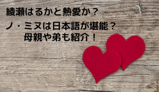 ノ・ミヌは日本語が上手?日本でデビューしている母親と弟も紹介!