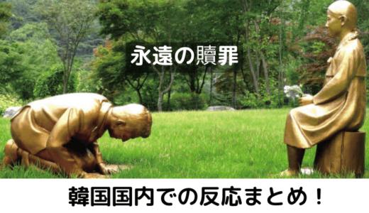 【永遠の贖罪】韓国国内での反応まとめ!土下座像は安倍首相!